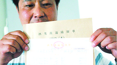 """Alcohol circulation attached with """"ID Card"""" in China"""